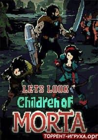 Children of Morta Bergsons House