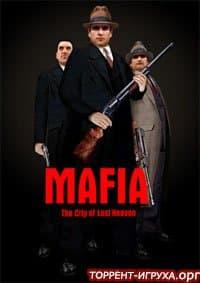Мафия 1 (Mafia 1)