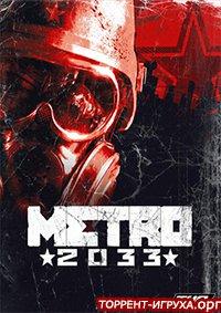Metro 2033 (Оригинал)