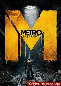 Metro Last Light (Оригинал)