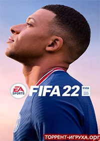 FIFA 22 (ФИФА 22)